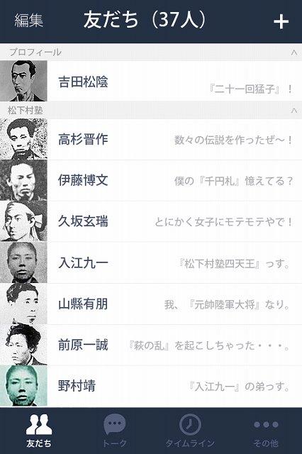 松下村塾生