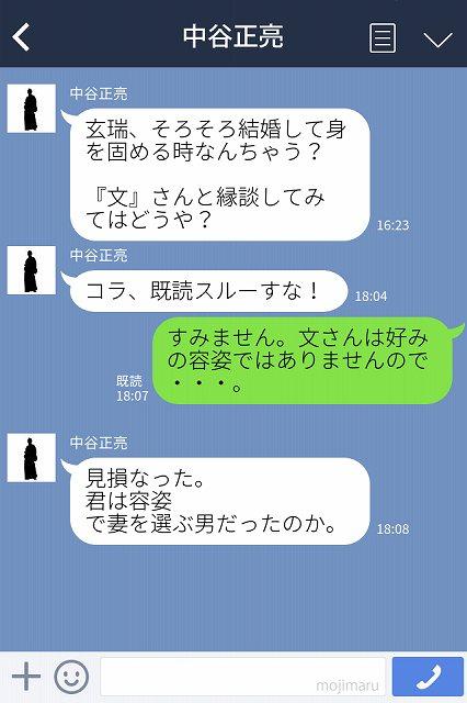 中谷正亮と久坂玄瑞のLINE