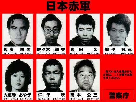 日本赤軍指名手配犯