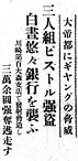 赤色ギャング事件を報じた東京朝日新聞の記事(1932年10月7日)