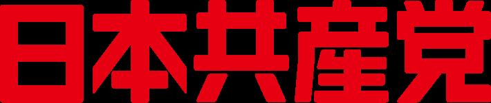 日本共産党ロゴ