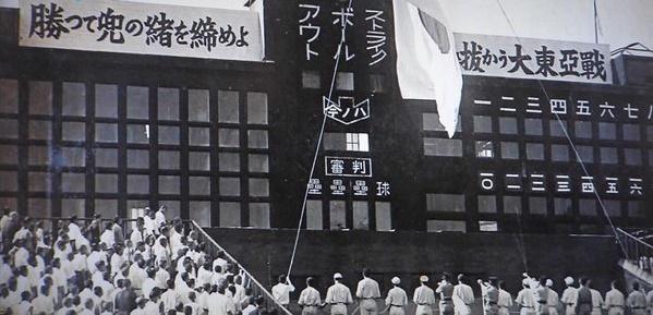 1942年甲子園大会
