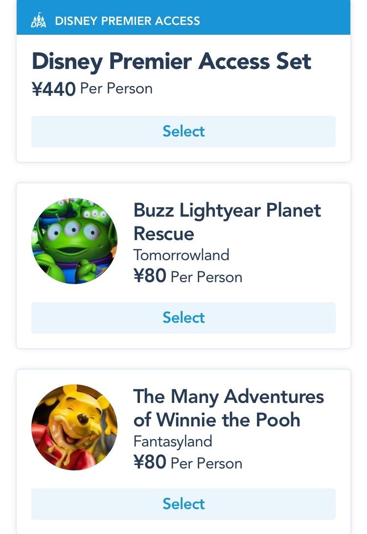 shdl2018準備編 プレミアアクセスの値段 - bon voyage!ディズニー日記