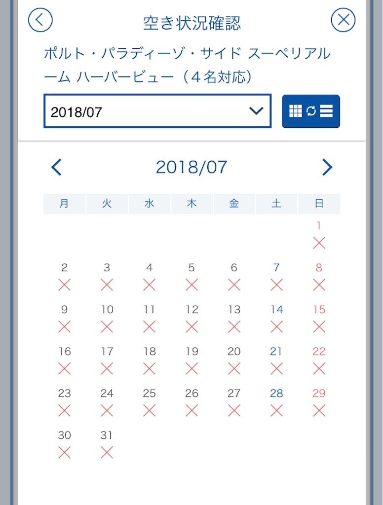 tdr2018 夏休みのホテル予約…惨敗でした - bon voyage!ディズニー日記