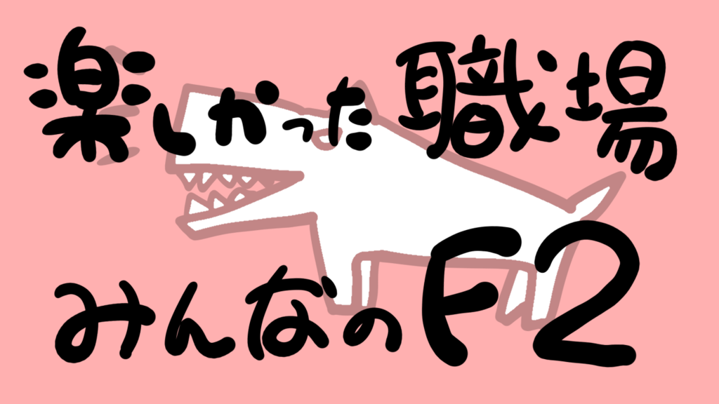 f:id:maetoo11:20181212210016p:plain