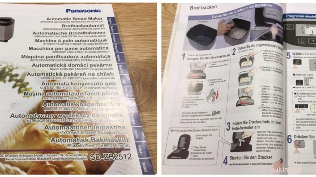 ドイツでパナソニックのホームベーカリー購入