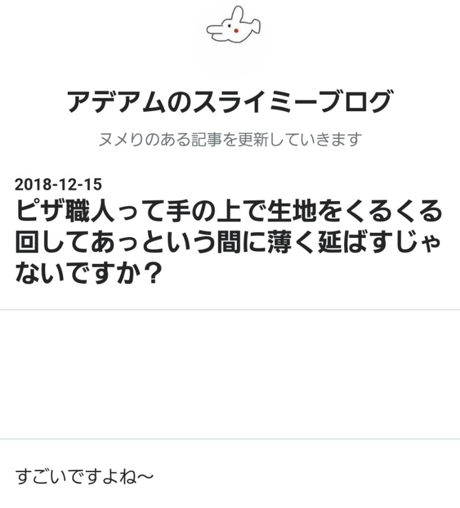 f:id:maeyan8181:20190111184549p:plain