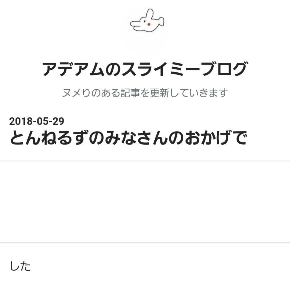 f:id:maeyan8181:20190111184734p:plain