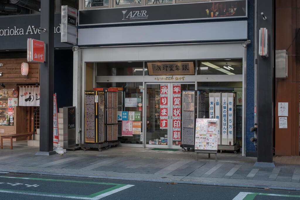 f:id:mafukuda3:20191120221205j:plain