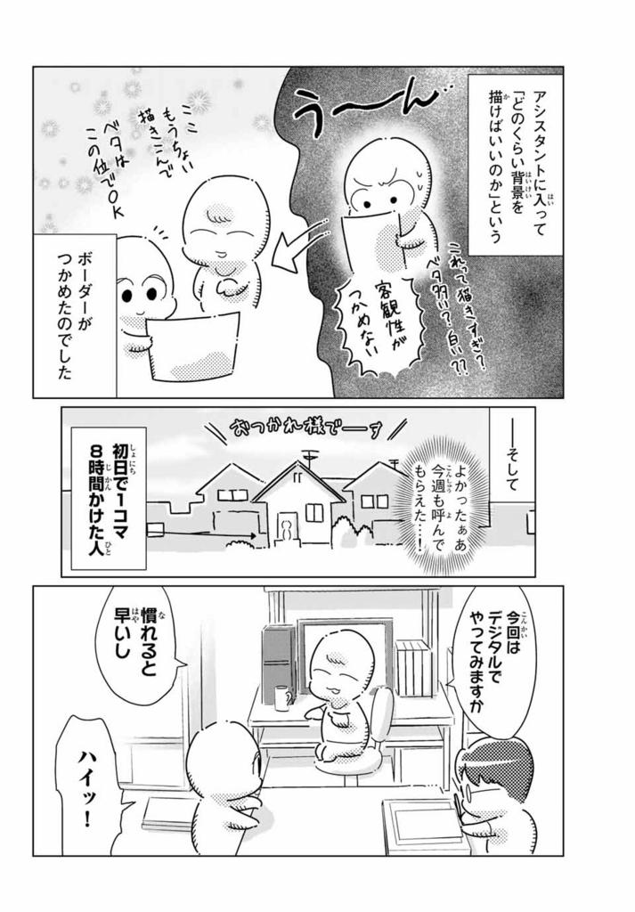 f:id:magazine_pocket:20180328191622j:plain