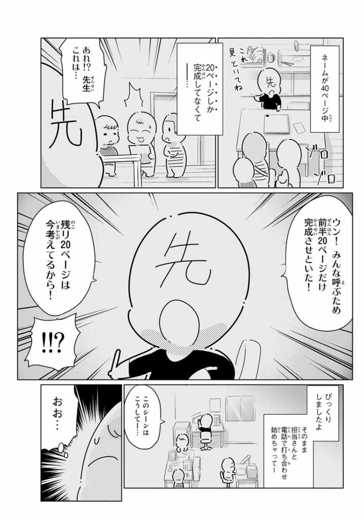 f:id:magazine_pocket:20180405185036j:plain