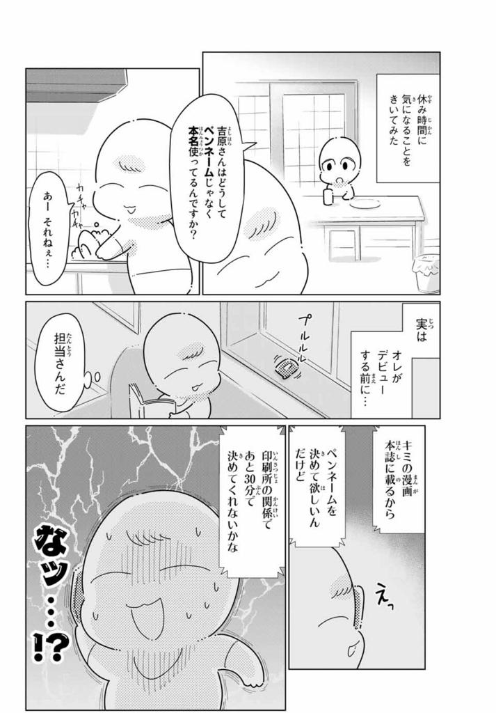 f:id:magazine_pocket:20180405185102j:plain