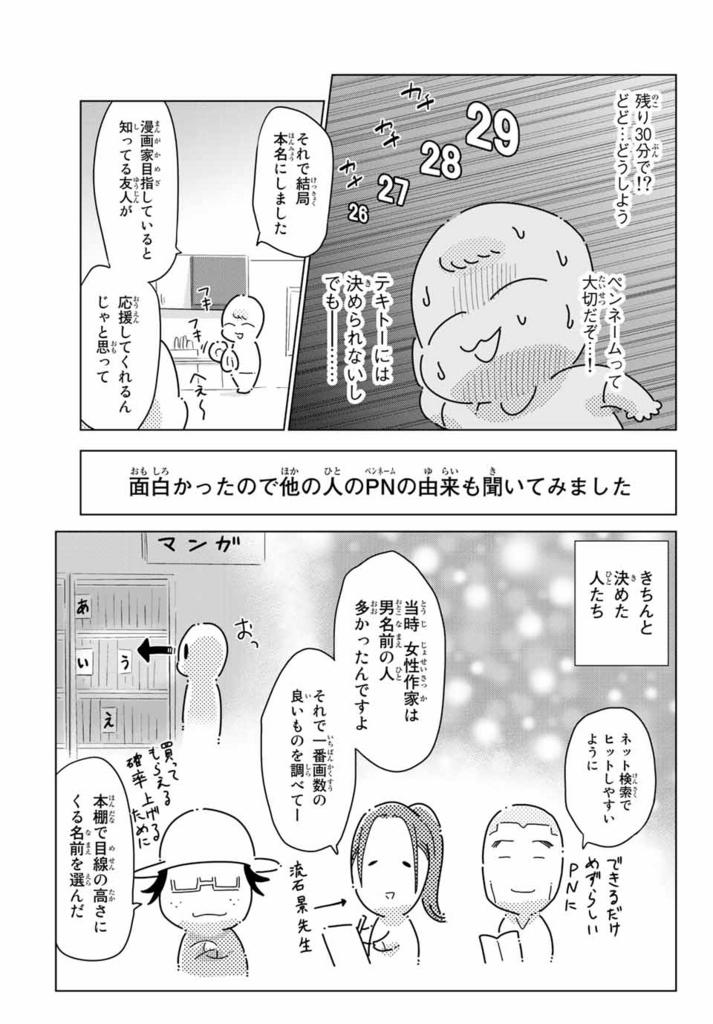 f:id:magazine_pocket:20180405185109j:plain