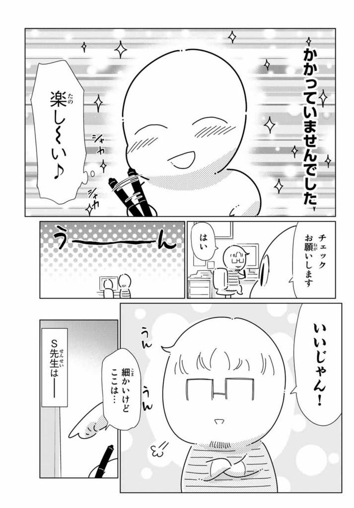 f:id:magazine_pocket:20180503002212j:plain