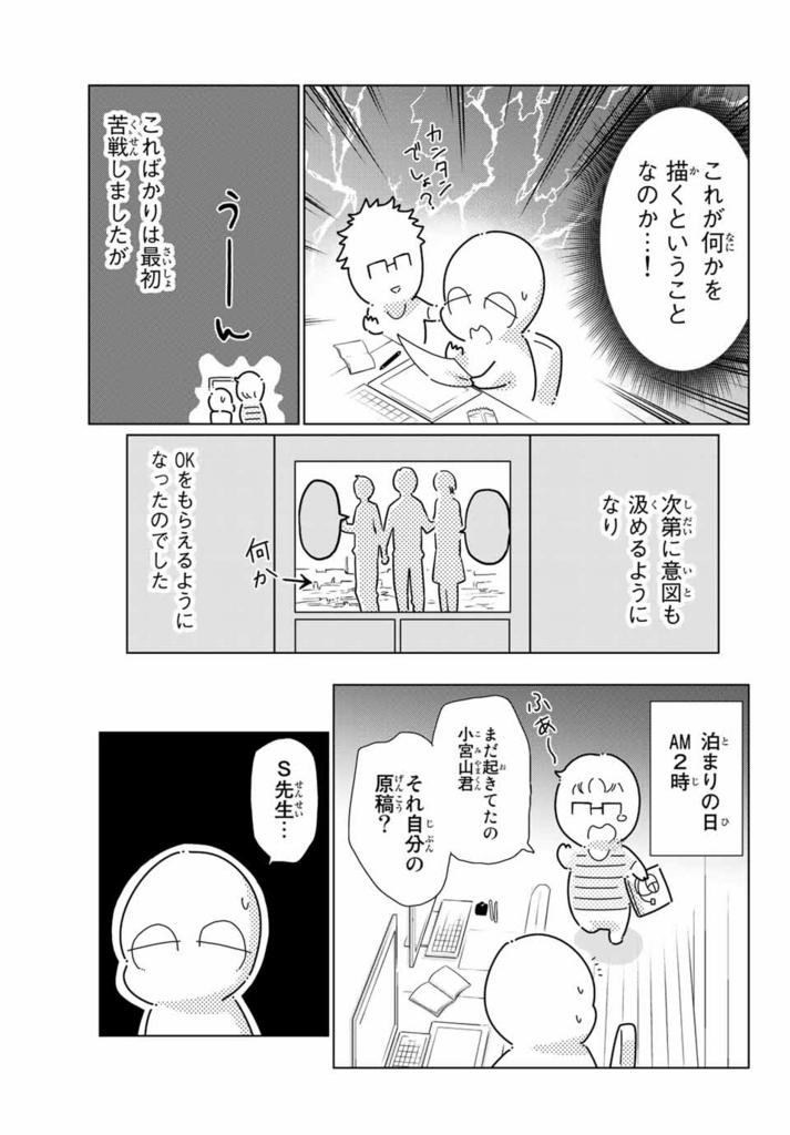 f:id:magazine_pocket:20180503002233j:plain