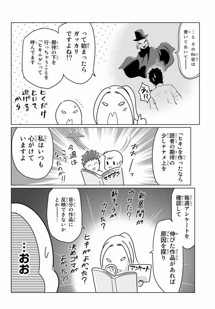 f:id:magazine_pocket:20180601000528j:plain