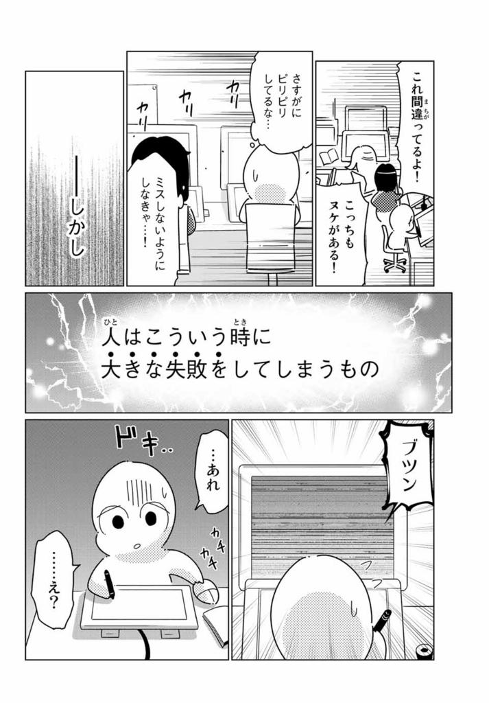 f:id:magazine_pocket:20180601000549j:plain