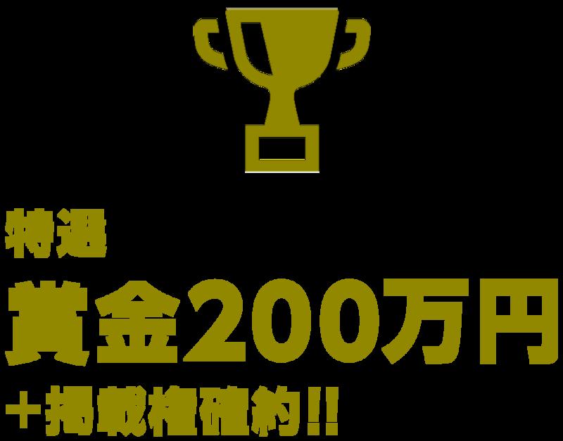特選 賞金200万円+掲載権確約!!