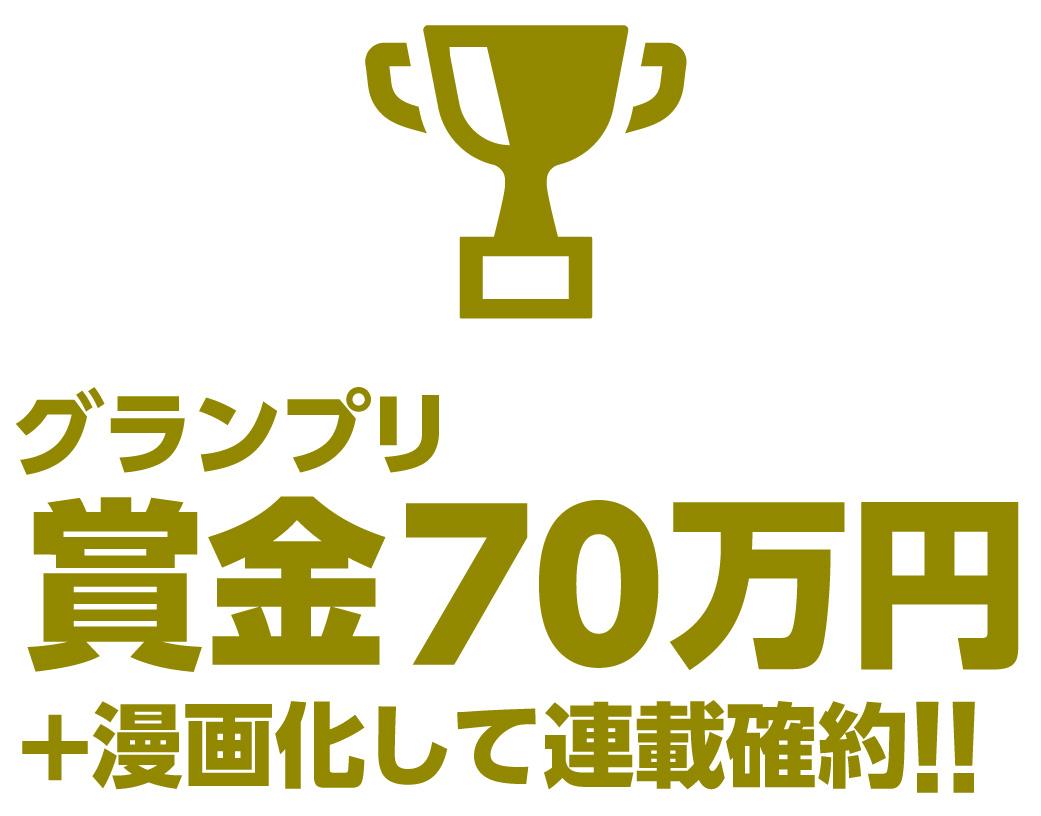 グランプリ 賞金70万円+漫画化して連載確約!!