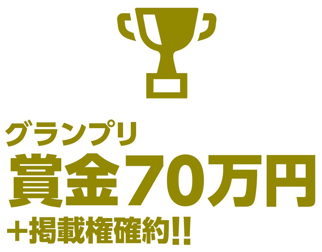 グランプリ 賞金70万円+掲載権確約!!