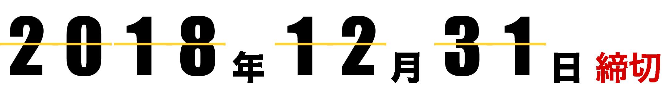 2018年12月31日締切(消印有効)