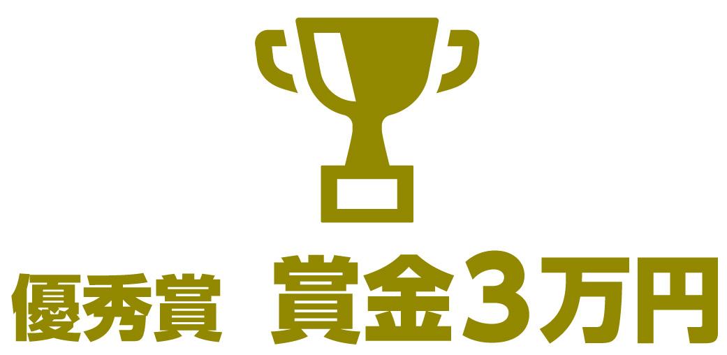 優秀賞 賞金 3万円