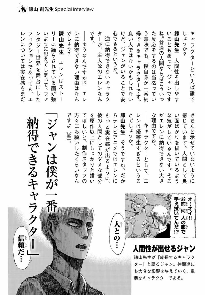 f:id:magazine_pocket:20181112021509j:plain