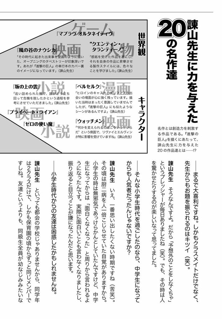 f:id:magazine_pocket:20181113224000j:plain