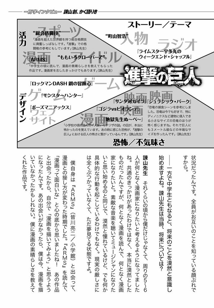 f:id:magazine_pocket:20181113224009j:plain