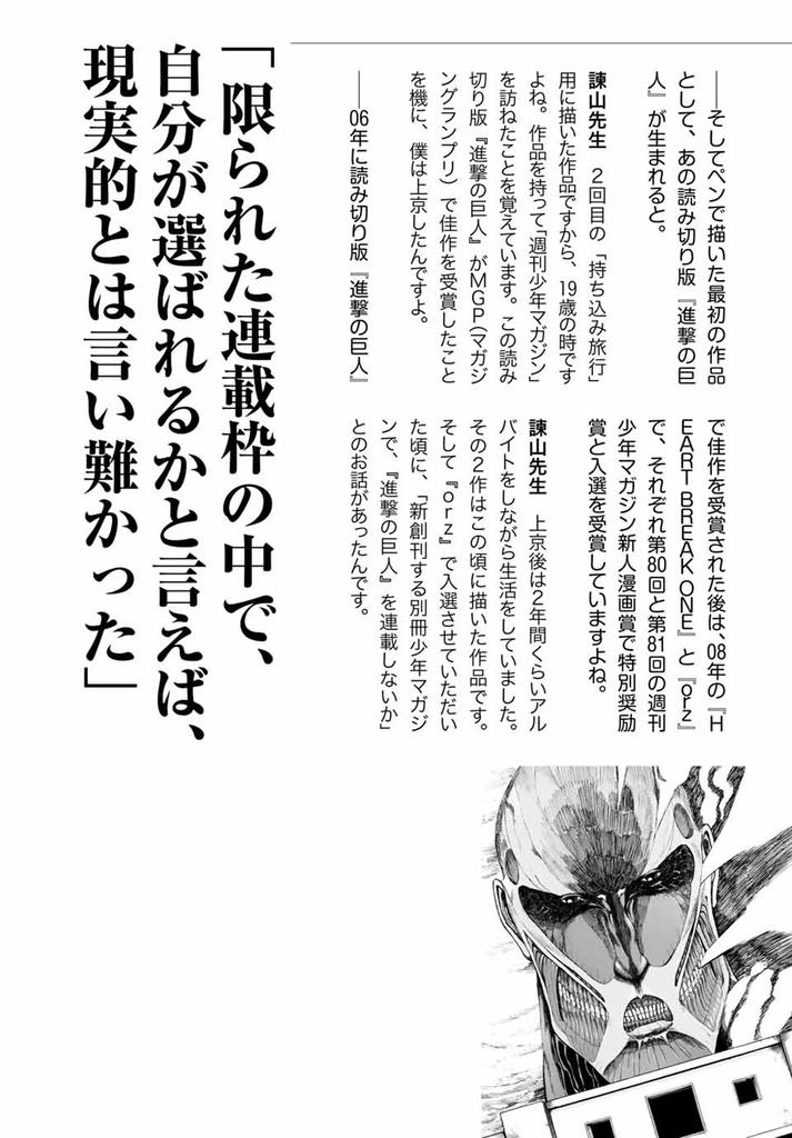 f:id:magazine_pocket:20181113224032j:plain