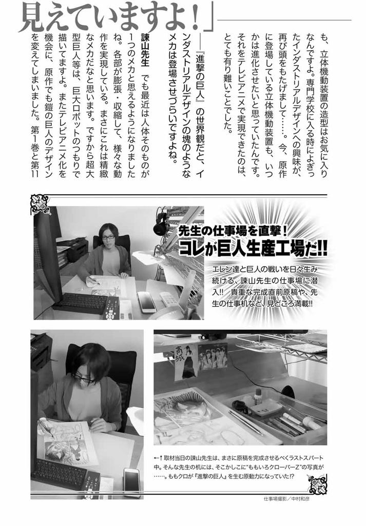 f:id:magazine_pocket:20181113224051j:plain