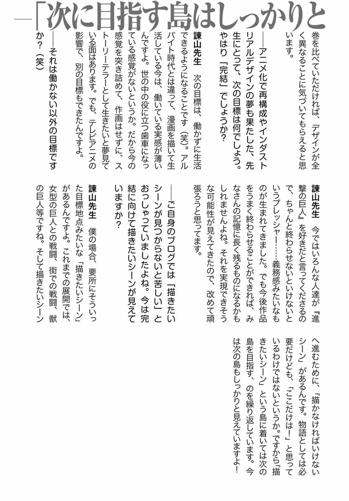f:id:magazine_pocket:20181113224056j:plain