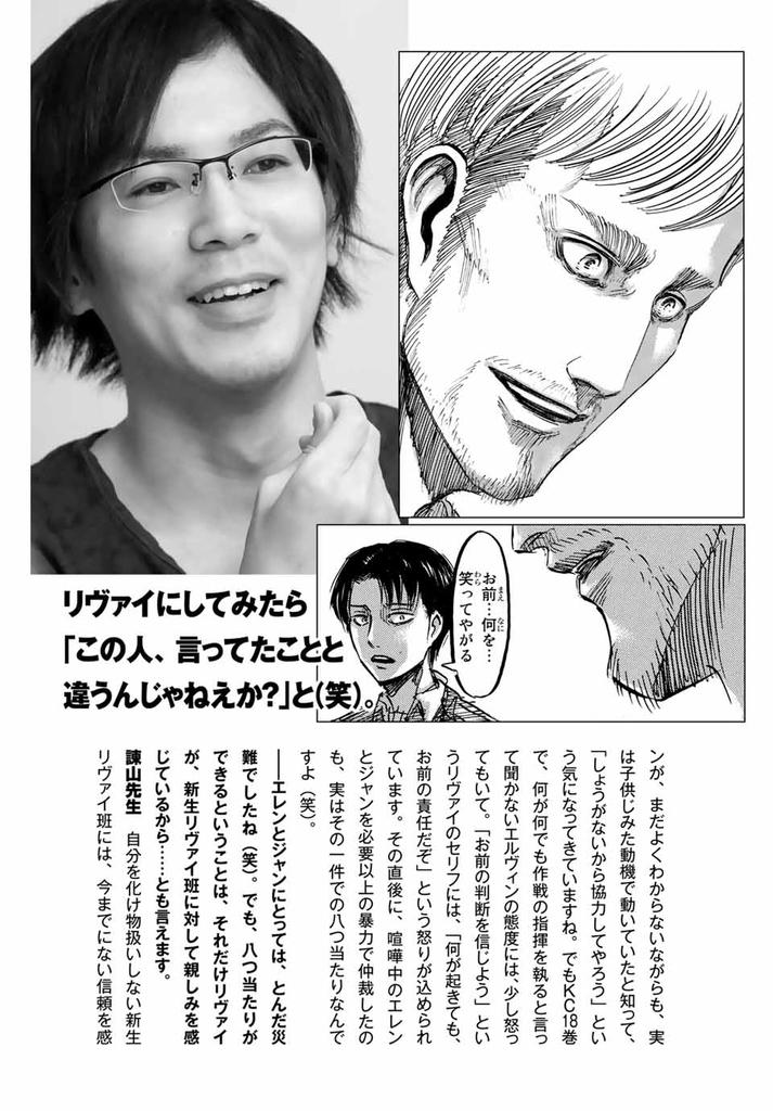 f:id:magazine_pocket:20181114212832j:plain