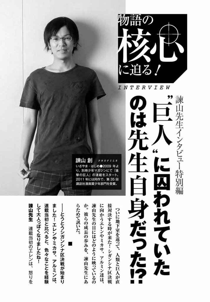 f:id:magazine_pocket:20181114212859j:plain