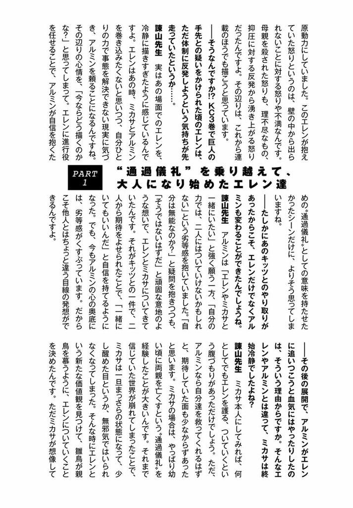f:id:magazine_pocket:20181114212905j:plain