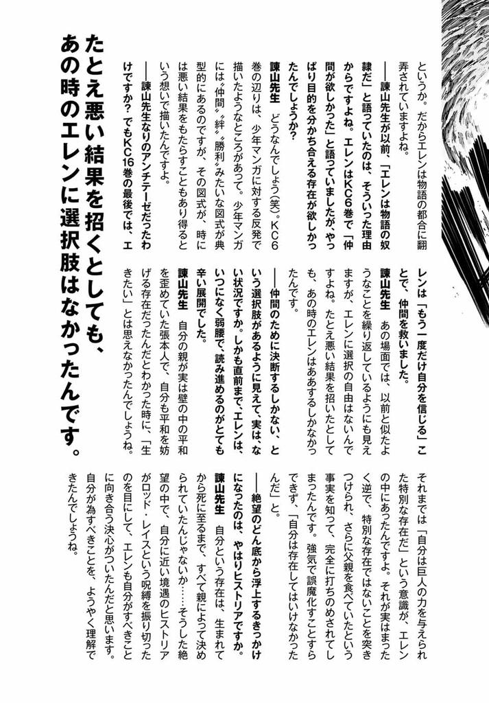 f:id:magazine_pocket:20181114212914j:plain