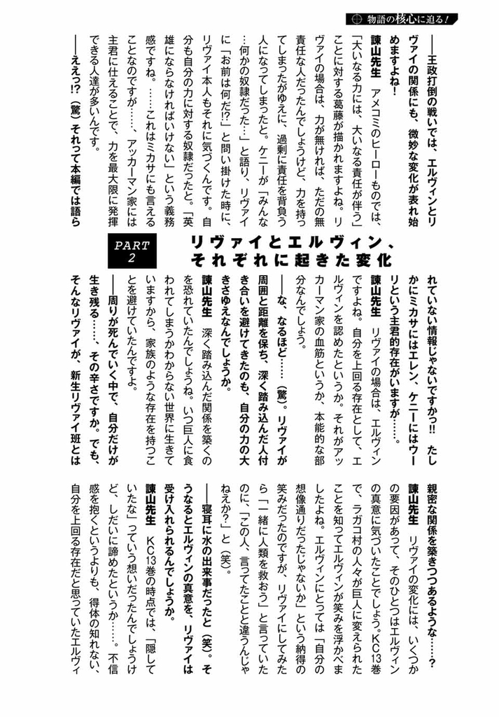 f:id:magazine_pocket:20181114212918j:plain