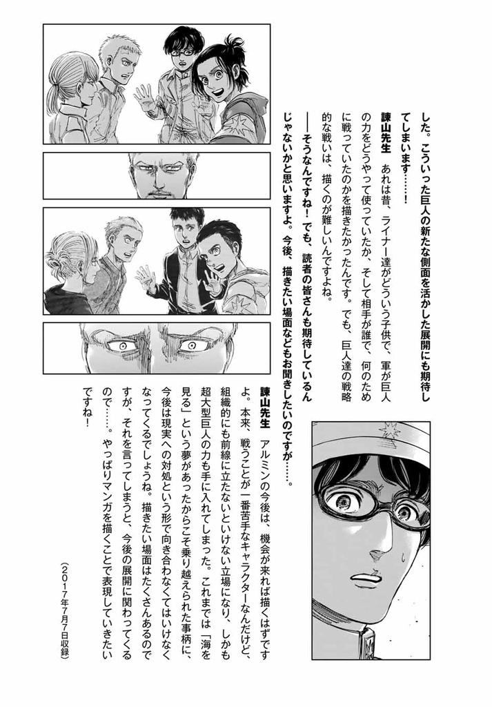 f:id:magazine_pocket:20181114215157j:plain