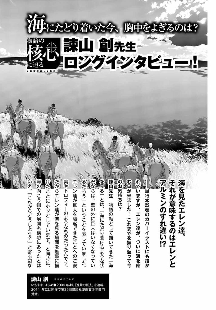 f:id:magazine_pocket:20181114215202j:plain