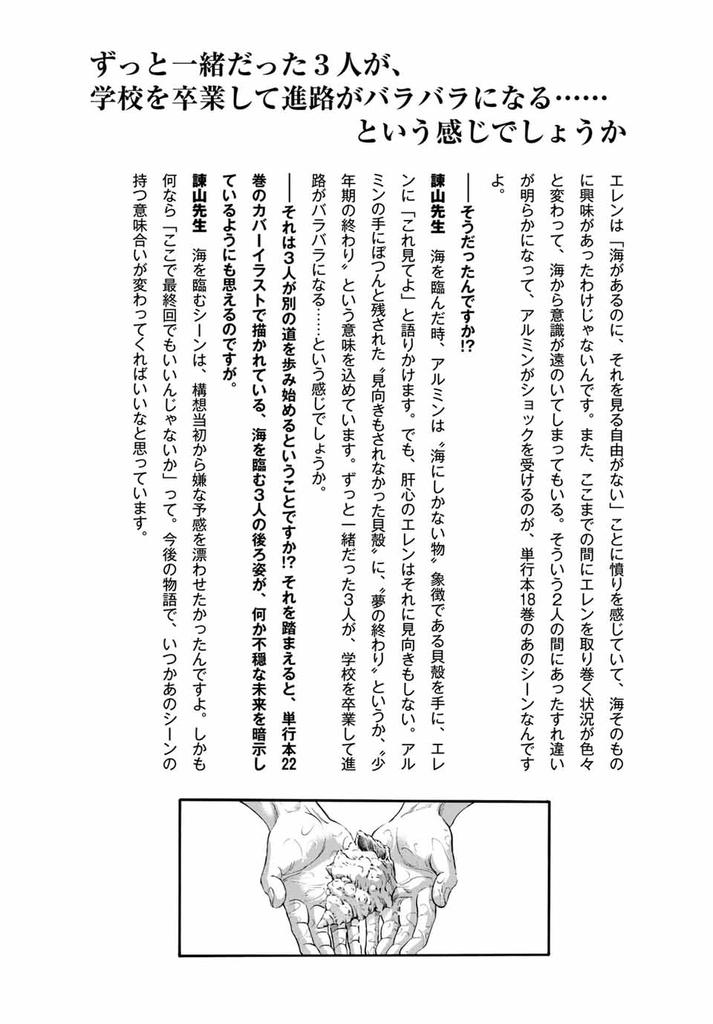 f:id:magazine_pocket:20181114215225j:plain