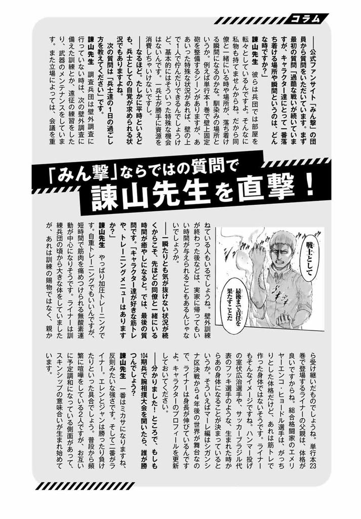 f:id:magazine_pocket:20181114215255j:plain
