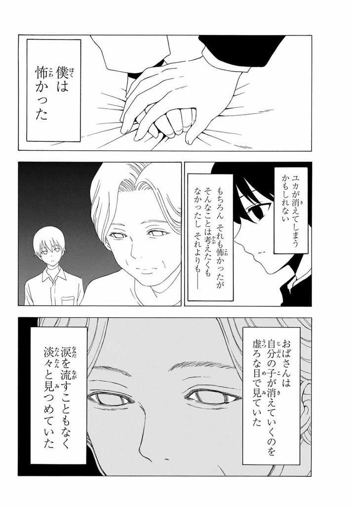 f:id:magazine_pocket:20181225174505j:plain