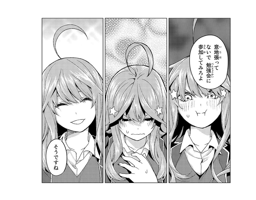 五等分の花嫁3巻9P1~3コマ目