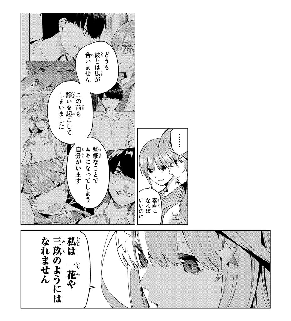 五等分の花嫁3巻69P3~5コマ目