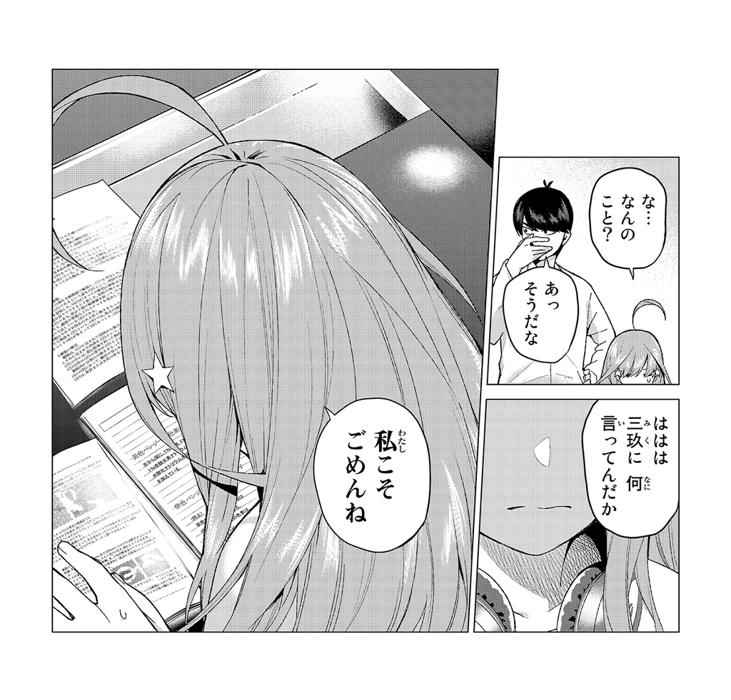 五等分の花嫁3巻85P1〜3コマ目