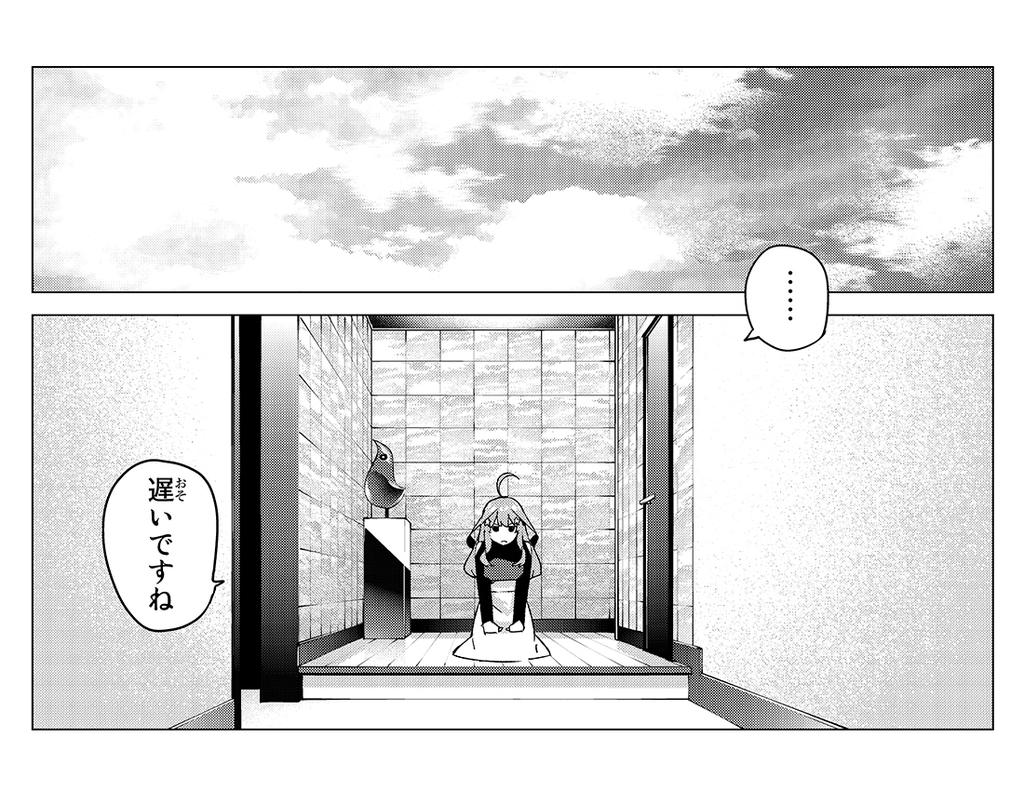 五等分の花嫁5巻130P1コマ目〜2コマ目