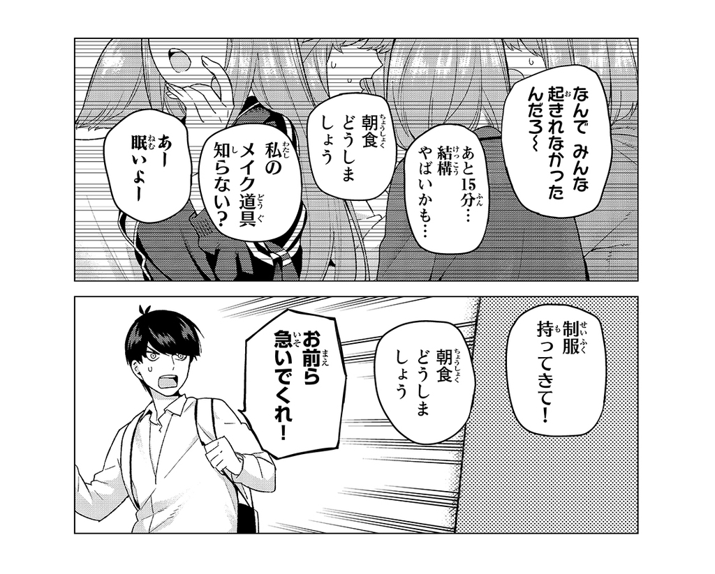 五等分の花嫁3巻92P4・5コマ目(寝坊したのに朝食を気にする五月)