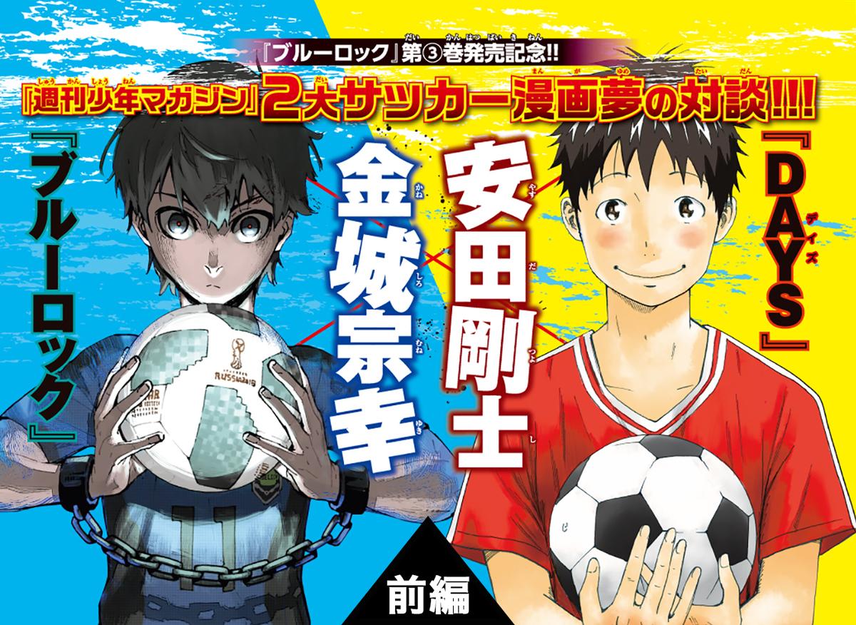 『DAYS』安田剛士×『ブルーロック』金城宗幸 2大サッカー漫画夢の対談! 前編