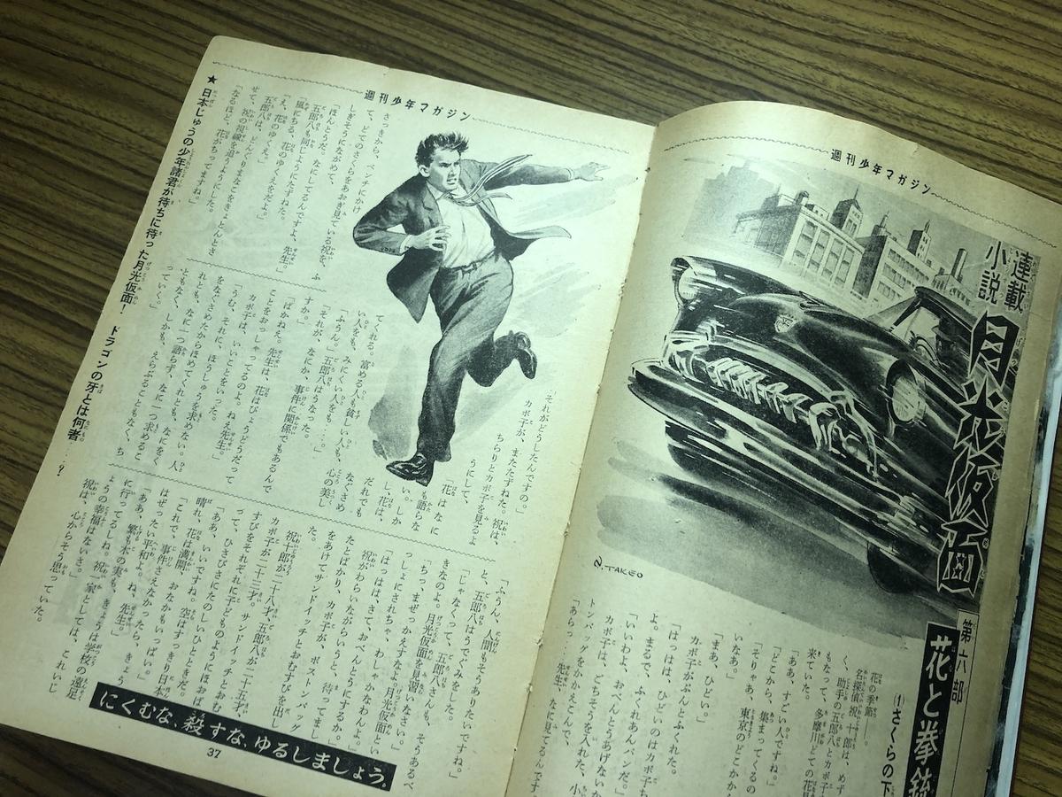 1959年の週刊少年マガジン