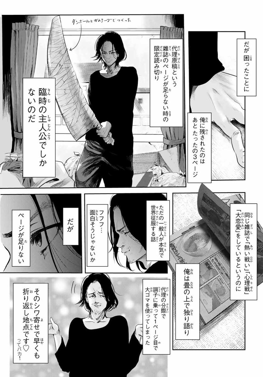 f:id:magazine_pocket:20190413164630j:plain